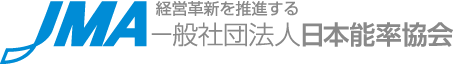 JMA日本能率協会