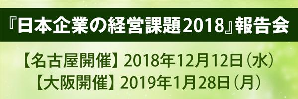 「日本企業の経営課題2018」報告会