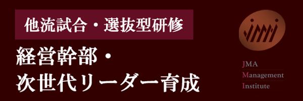 経営幹部・次世代リーダー育成